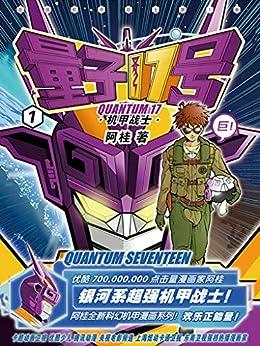 """""""量子17号:机甲战士(第1卷)"""",作者:[阿桂]"""