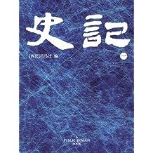 0元 《史记》Kindle电子书(1-6册)