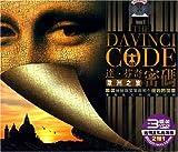 达•芬奇密码:欧洲之旅(3VCD)