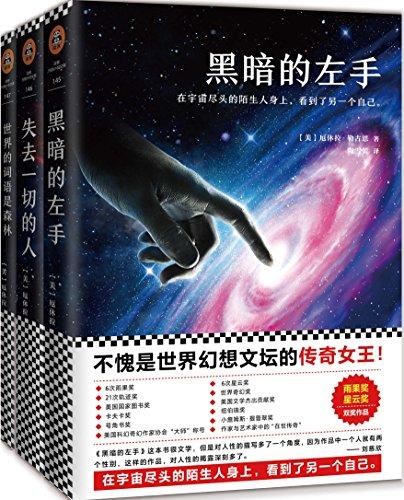 黑暗的左手(套装共3册)