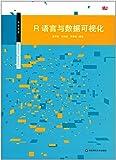 R语言与数据可视化