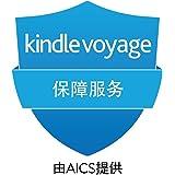 2年亚美保障服务(意外保、电池保全覆盖)(适用于Kindle Voyage电子书阅读器)