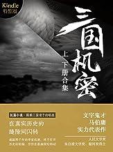 三國機密(kindle特別定制版.全集)