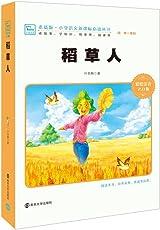 素质版·小学语文新课标必读丛书:稻草人(彩绘注音2.0版)