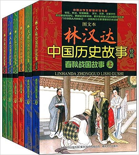 林汉达中国故事经典套装(图文版)
