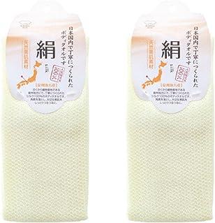 MARNA 身体毛巾2个套装