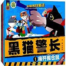 中国经典获奖童话:黑猫警长(套装共5册)