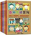 乐乐趣童书:各种各样的房屋+各种各样的人+各种各样的身体等(中英文对照)(套装共6册)(附神奇房屋模型)