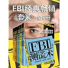 FBI经典畅销套装(全6册:FBI测谎术+FBI心理术+FBI破案术+FBI谈判术+FBI沟通术+FBI推理术) (终版FBI心理学系列)