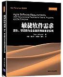 敏捷软件需求:团队、项目群与企业级的精益需求实践