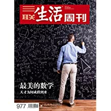 三联生活周刊·最美的数学:天才为何成群到来(2018年10期)