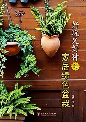 好玩又好种的家居绿色盆栽.pdf