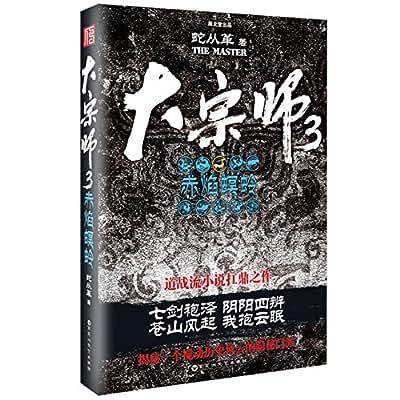 大宗师3:赤焰螟蛉.pdf