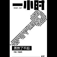 质数了不起:知乎刘巍然作品 (知乎「一小时」系列)