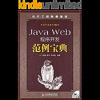 Java Web程序开发范例宝典 (软件工程师典藏版)