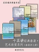 十五讲经典套装·艺术欣赏系列(套装共七册)