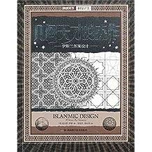 几何天才的杰作:伊斯兰图案设计