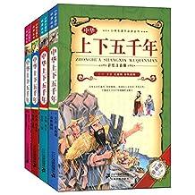 小学生课外必读丛书:中华上下五千年(彩绘注音版)(套装共4册)
