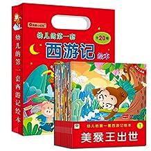 邦臣小红花·幼儿的第一套西游记绘本(套装共20册)
