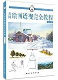 西方经典美术技法译丛:美国绘画透视完全教程(新一版)