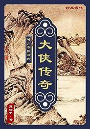 神州奇侠系列(后传):大侠传奇 (温瑞安武侠小说精品集)