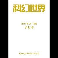 《科幻世界》2017年全年合集