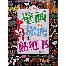 动物乐园/好好玩壁画涂鸦贴纸书
