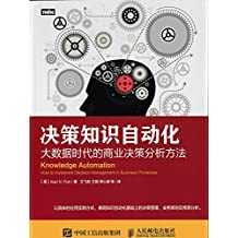 决策知识自动化 大数据时代的商业决策分析方法