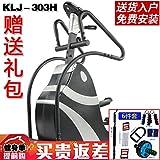 正品康乐佳登山机KLJ-303H商用踏步机健身房台阶器运动机