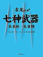 古龙经典七种武器(读客熊猫君出品,热血版共4册)