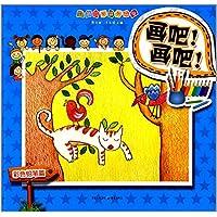 童心童绘系列丛书:画吧!画吧!·彩色铅笔篇