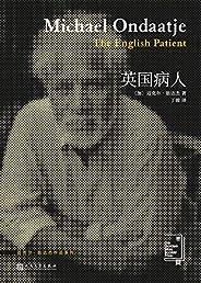 翁達杰作品系列:英國病人(布克獎成立50年最佳小說,奧斯卡9項大獎電影原著)