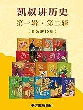 凯叔讲历史(第一辑·第二辑)(套装共18册)(专为孩子造的中国历史故事)