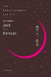 """地下人·皮克(凯鲁亚克的失恋笔记《地下人》和少年版""""在路上""""《皮克》)"""