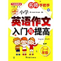 方洲新概念·名师手把手:小学英语作文入门与提高(3-4年级)(第2版)