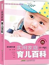 实用家庭育儿百科(0-6岁)(彩色图文版)