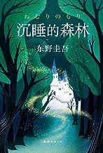 沉睡的森林(东野圭吾《恶意》系列作,一本童话般唯美的长篇悬疑小说,一场注定窥见人性的遇见!)