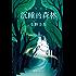 沉睡的森林(東野圭吾《惡意》系列作,一本童話般唯美的長篇懸疑小說,一場注定窺見人性的遇見!)