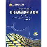 几何画板课件制作教程(第3版)(附光盘1张)