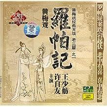 黄梅戏:罗帕记(2CD)
