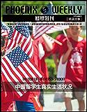 中国留学生真实生活状况 (香港凤凰周刊精选故事)