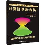 世界著名计算机教材精选:计算机体系结构