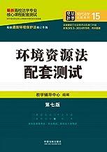 环境资源法.15 (高校法学专业核心课程配套测试·现代法学试题系列)