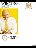 赢(尊享版)(互联网时代的商业指导书)