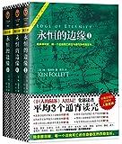 永恒的边缘(套装共3册)