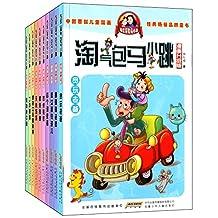 淘气包马小跳(漫画升级版)(第1辑)(套装共10册)