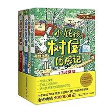小屁孩树屋历险记全3册中英双语故事书培养孩子想象力的书6-7-8-10-11-12岁孩子儿童阅读书籍一二三四五六年级学生推荐课外读物 培养孩子想象力