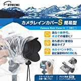 ITSUMI相机雨罩 简易型