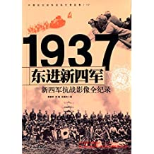 中国抗日战争战场全景画卷:东进新四军·新四军抗战影像全纪录