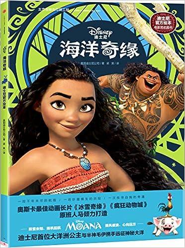 海洋奇�:迪士尼官方�L本